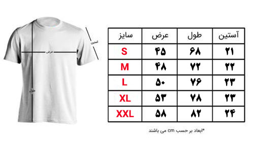 T-Shirt Size Table